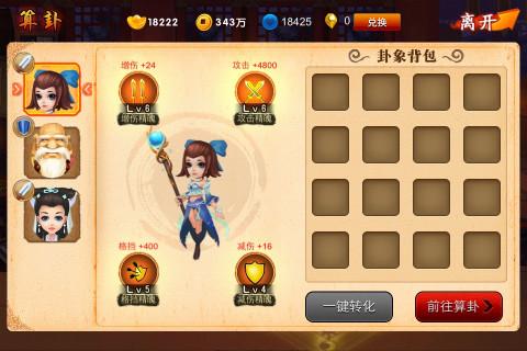 『囧西游』卦象選擇及夥伴搭配