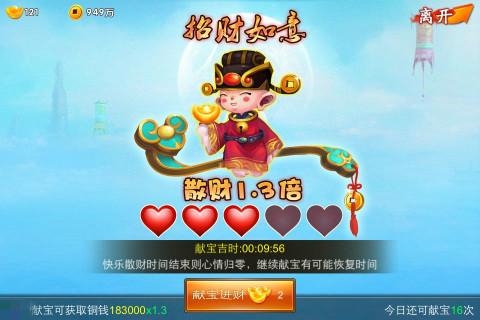 『囧西游』教你如何使用遊戲中的元寶