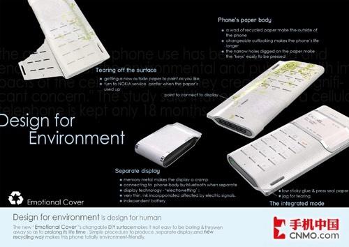 [行业]诺基亚互联网手机设计创意大赛落幕