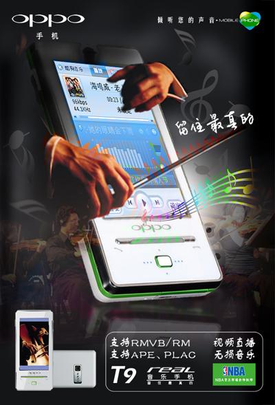 [厂商]oppo创意海报设计大赛获奖作品欣赏