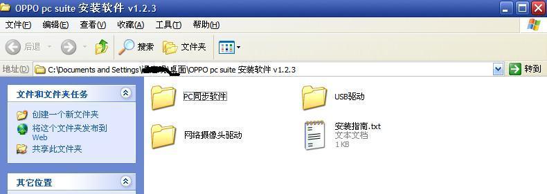 03mb,包含有pc同步软件和usb驱动还有安装指南和网络摄像头驱动.