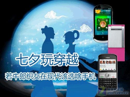 [导购]手机传情 最适合七夕节礼物的手机推荐